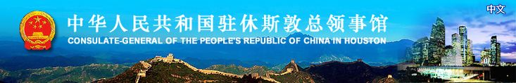 Consulate General of the People's Republic of China in Houston