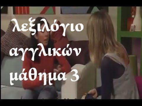 ΜΑΘΑΙΝΩ ΑΓΓΛΙΚΑ-ΛΕΞΙΛΟΓΙΟ ΑΓΓΛΙΚΩΝ- LOWER 3 - LEARN GREEK- VOCABULARY - YouTube