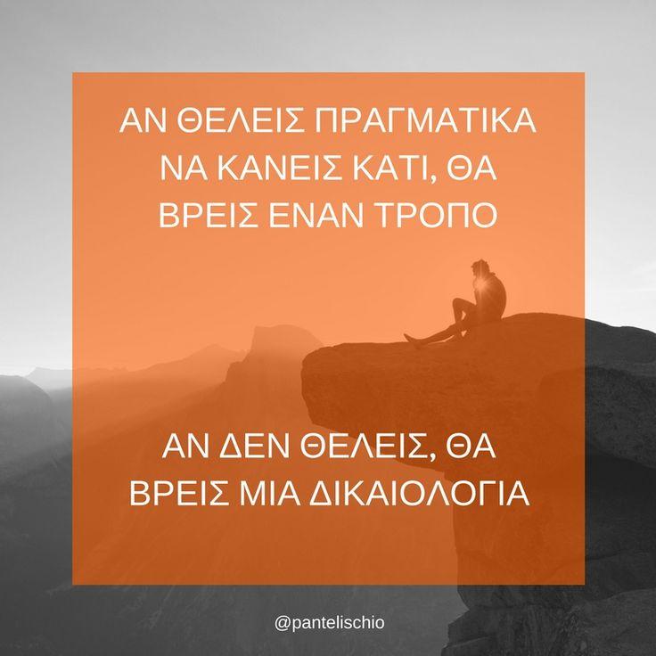 Αν θέλεις πραγματικά να κάνεις κάτι, θα βρεις έναν τρόπο. Αν δεν θέλεις, θα βρεις μια δικαιολογία. #αποφθέγματα #quotes