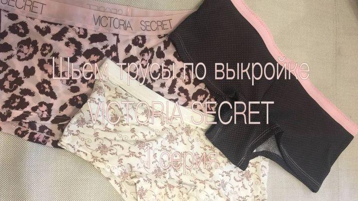 DIY/Как сшить трусы по образцу Victoria Secret/ Выкройка трусов