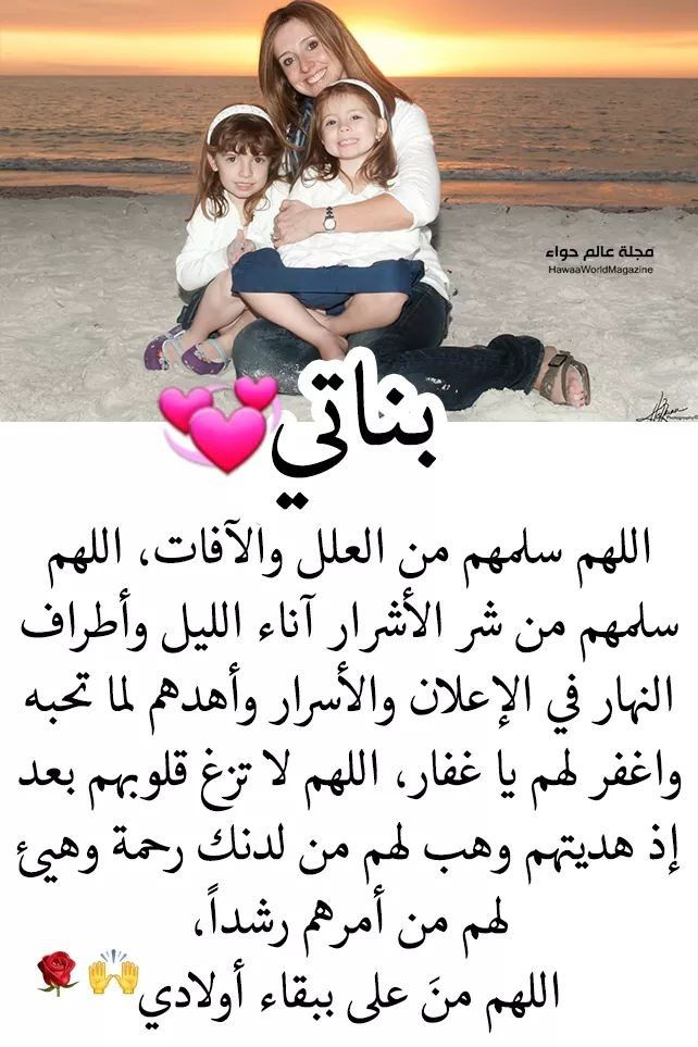 Pin By Karima On دعاء اسلام Arabic Quotes Funny Arabic Quotes Daughter Quotes