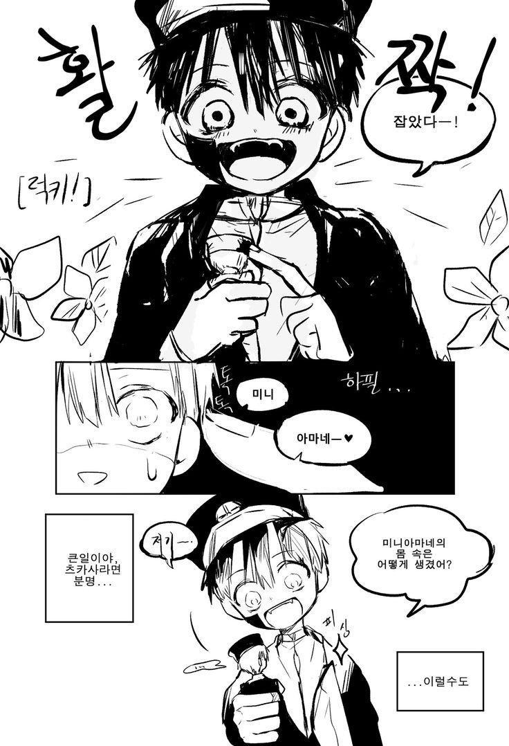 jibaku shounen hanakokun에 있는 핀