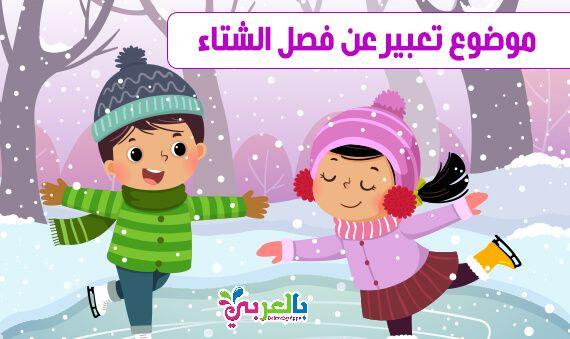 موضوع تعبير عن فصل الشتاء للاطفال بالعناصر والأفكار بالعربي نتعلم In 2021 Character Family Guy Fictional Characters