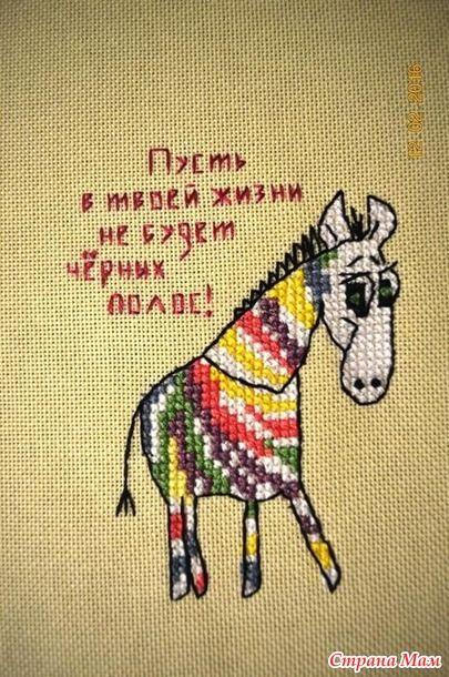 Про цветные полосы)))