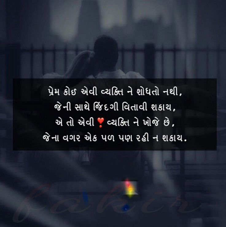 Gujarati Love Quotes In Gujarati Fonts: 25+ Great Ideas About Gujarati Quotes On Pinterest