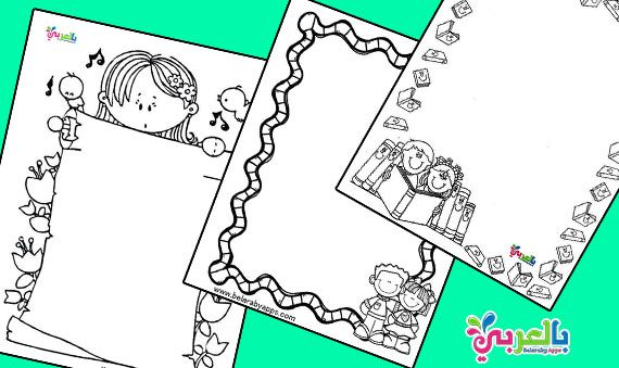 Free Printable Preschool Borders And Frames Frame Clipart بالعربي نتعلم Clip Art Borders Butterfly Coloring Page Frame Clipart
