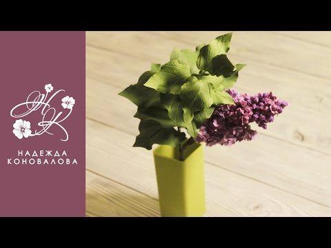 Видео мастер-класс: создаем махровую сирень из фоамирана - Ярмарка Мастеров - ручная работа, handmade