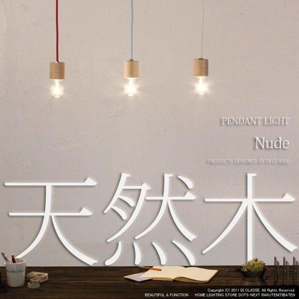 天然の木をそのまま使用した、ナチュラルな雰囲気が魅力的。3色のコードがさりげないアクセントになりお部屋がやわらかな印象に。右画像のようにダイニングに並べて点灯するのがおすすめです。■商品名:ペンダントライト1灯-NUDE(ヌード)-■サイズ:直径:φ57×高:150(全高81cm)■色:レッド(RD),ホワイト(WH)■素材:ウッド■光源:E26-60W(クリア)■重量:0.3kg■スイッチ:なし(壁スイッチ使用)■保証期間:メーカー1年保証■適用畳数:間接照明/使用場所:ダイニング/キッチン/玄関■取り付け方法:引掛けシーリング方式■送料:無料(沖縄・離島は1,575円かかります)