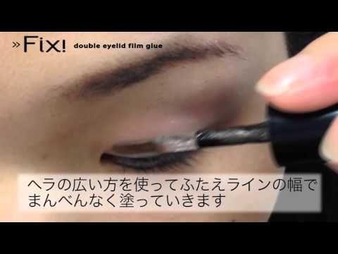 Fix!二重シャドウ使い方動画 - YouTube