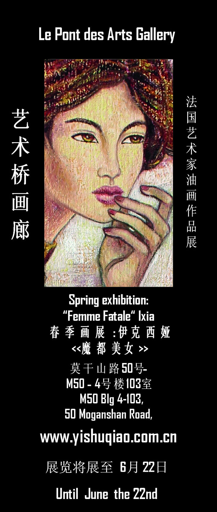 #exhibition prolonged in #shanghai #m50