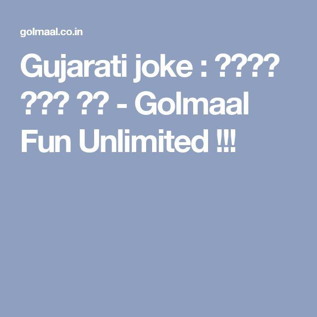 Gujarati joke : શાળા શું છે - Golmaal Fun Unlimited !!!