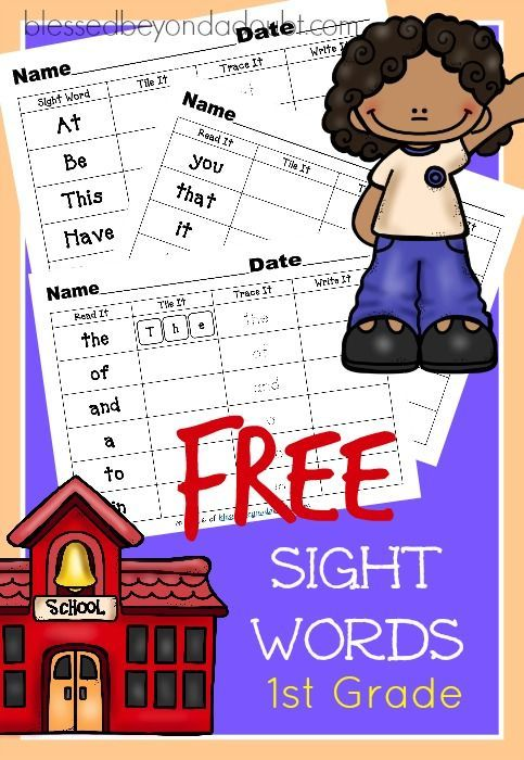 Free printable sight words worksheets 1st grade