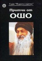 Притчи от Ошо (Книга 1). Скачать бесплатно книгу автора Ошо (Бхагаван Шри Раджниш).