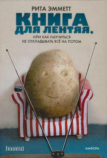 Эмметт Рита - Книга для лентяя, или Как научиться не откладывать все на потом [2009] pdf