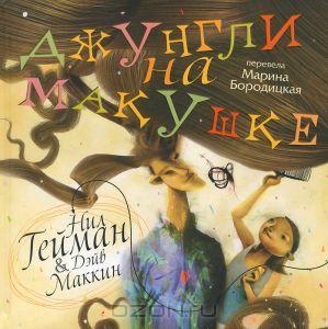 """Книга """"Джунгли на макушке"""" Нил Гейман & Дэйв Маккин -  лабиринт 277 озон 338"""