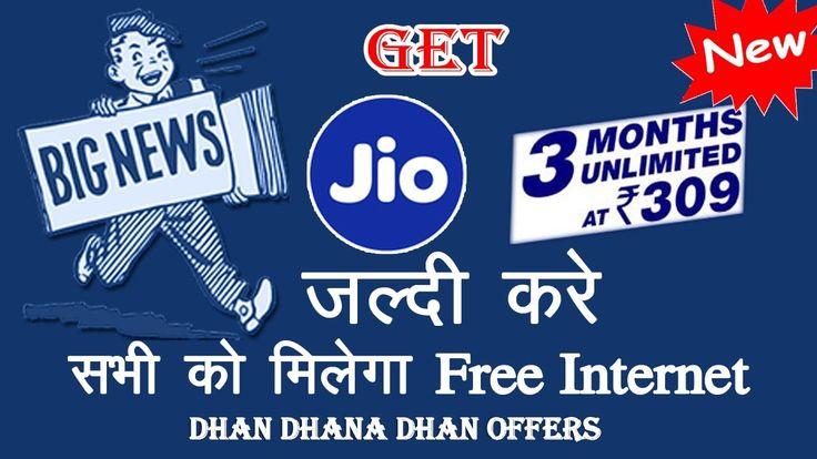 jio dhan dhana dhan offers सभी को मिलेगा फ्री Unlimited 4G Internet