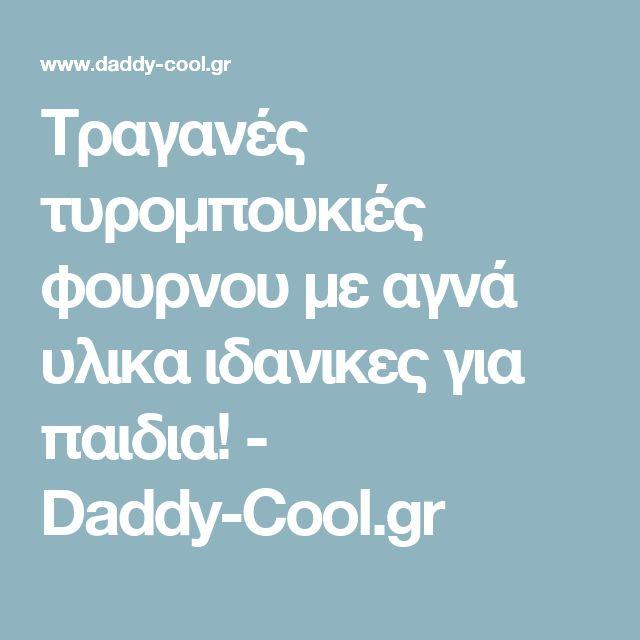 Τραγανές τυρομπουκιές φουρνου με αγνά υλικα ιδανικες για παιδια! - Daddy-Cool.gr