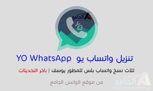 Yowhatsapp Apk تنزيل الإصدار الأخير الرسمي 2020 تريد تخصيص واتساب الخاص بك Yowhatsapp Yowa هو تعديل يتيح لك القيام بذلك قبل أن نتطرق إلى