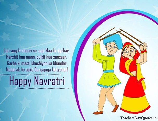 Free Download Happy Navratri Greetings in Hindi & English 2015, Beautiful Navratri Cards in HD with Messages for Friends Family, Best Navratri Wishes Images