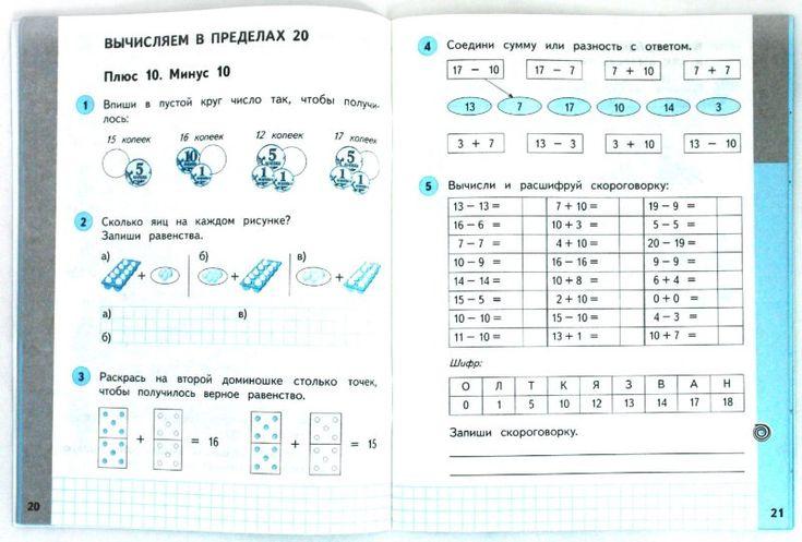 Скачать гдз по математике 2 класс часть 2 демидова козлова тонких бесплатно