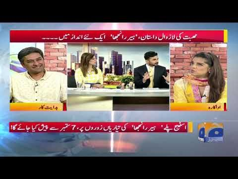 Sanam Saeed and Zain Ahmed; the celebrated guests on Geo Pakistan - https://www.pakistantalkshow.com/sanam-saeed-and-zain-ahmed-the-celebrated-guests-on-geo-pakistan/ - http://img.youtube.com/vi/5g3AGoPZSOY/0.jpg