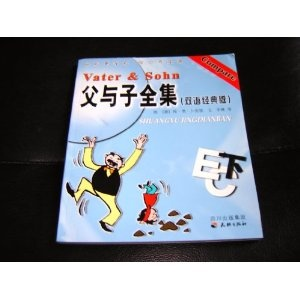 The Father & Son 97 stories / Vater & Sohn / Children's Comic Book / English - Chinese Bilingual Edi   $16.99