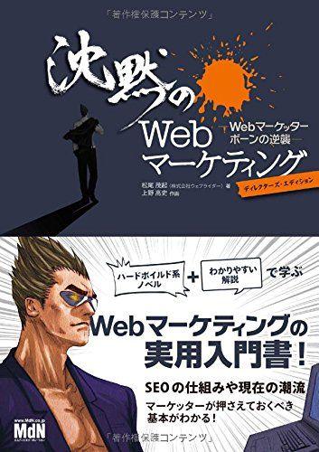 沈黙のWebマーケティング −Webマーケッター ボーンの逆襲− ディレクターズ・エディション   松尾 茂起 http://www.amazon.co.jp/dp/484436474X/ref=cm_sw_r_pi_dp_A4Ylvb1WXEZND