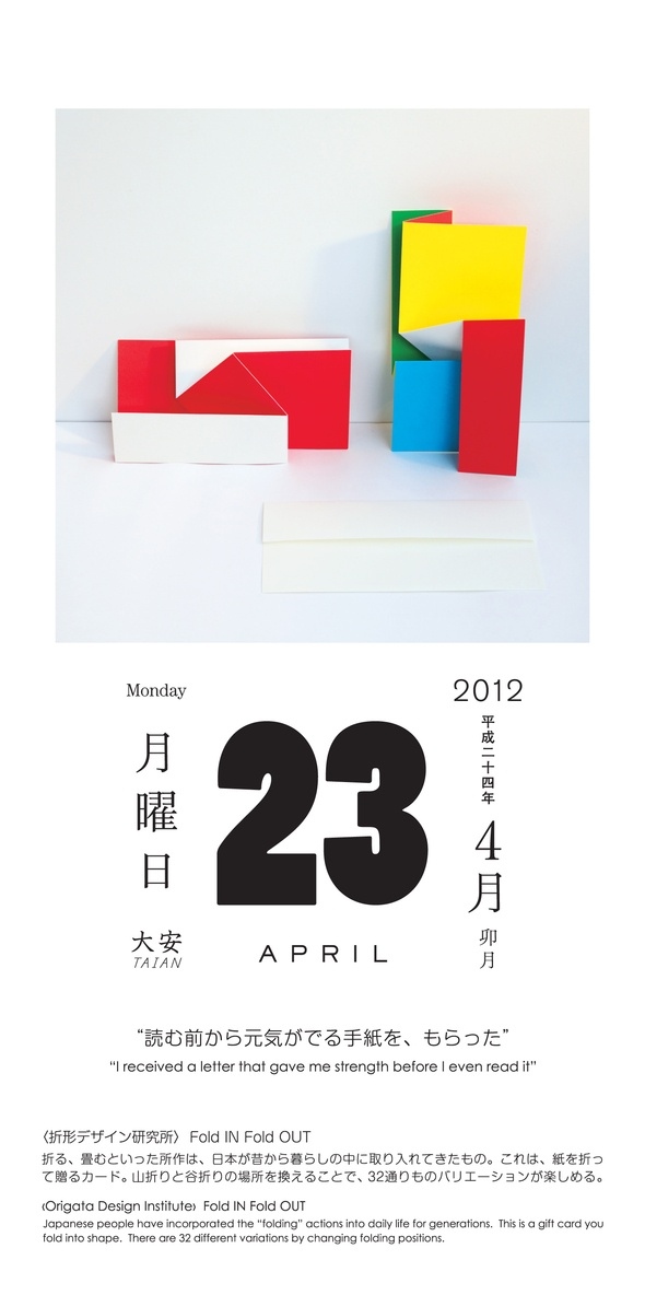 Origata Design Institute  Fold IN Fold OUT gift card with 32 different folded variations.  http://365things.jp/en.html#type=image=number=