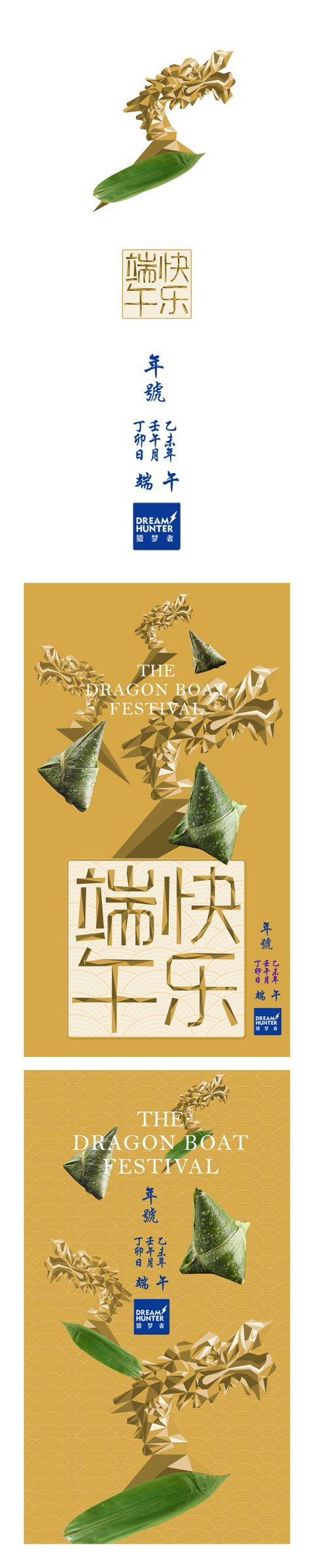 THE DRAGON BOAT FESTIVAL-2015 COMPANY BRAND on Behance