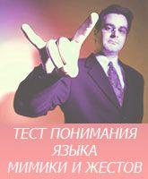 Насколько вы понимаете язык мимики и жестов? Расскажет бесплатный тест.