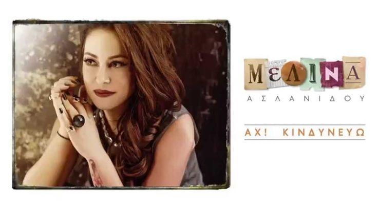 Μελίνα Ασλανίδου - Αχ Κινδυνεύω! | Melina Aslanidou - Ah Kindineuo | Off...