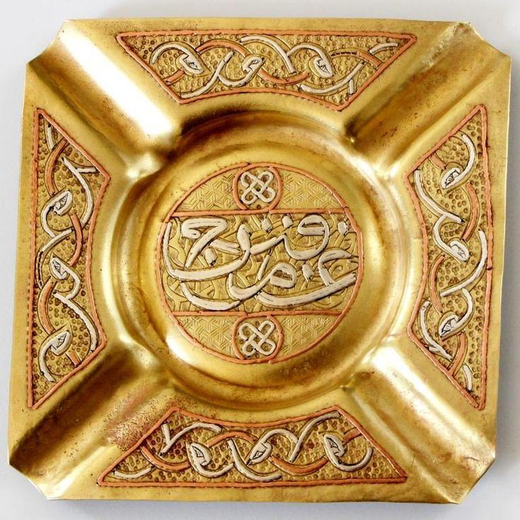 Islamic Ashtray Silver inlay on Brass Mameluke Damascene 1950's Vintage
