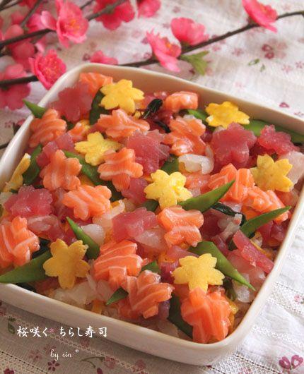 今年のひな祭りの日は、ちょっと頑張って ?^^; ちらし寿司を作ってみました。2年前にも同じような感じで作っています ^^ → こちら です。今回は、前の時よりも、桜の花がたくさん咲いて見えるようにしてみました。桜のクッキーの抜き型で、サーモン & まぐろ、そして玉子焼きをくり抜いています。くり抜いたあとの、余っていた部分は、ざく切りにして、桜の花の下に敷き詰めています。鯛のお刺身もあったのですが、上手にくり抜...