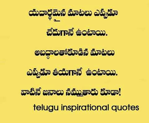 The 110 best images about Telugu quotes on Pinterest