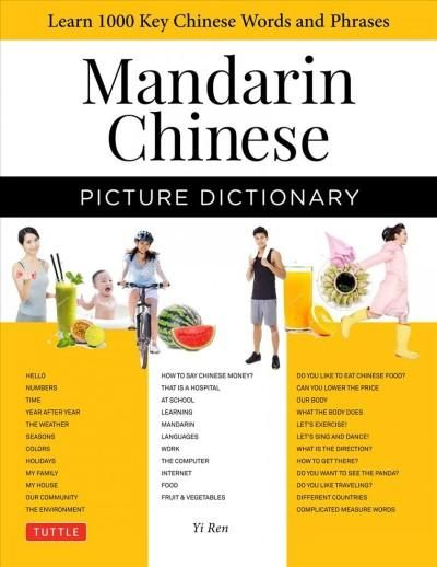 english to chinese dictionary free
