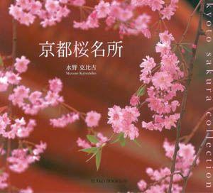 """Libro """"Kyoto sakura collection"""" Autor: Mizuno Katsuhiko / Idioma: Japonés. Encuéntralo en nuestra sección de publicaciones: http://www.mistralbonsai.com/esp/pub/index.asp?e=lib&f=&p1=&p2=&pa=4"""