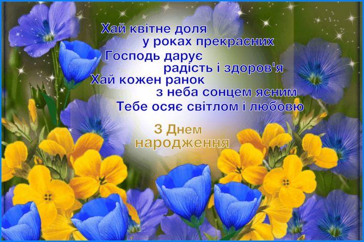 Поздравительная открытка с днем рождения мужчины на украинском языке