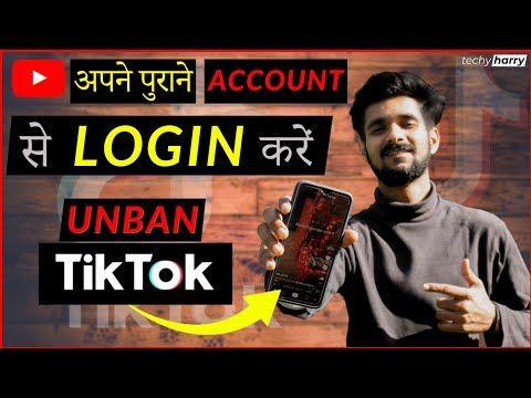 Tiktok Chalana Ha To Is Video Ko Pura End Tak Dekhna App Download Karo Or Apni Purani Id Be Login Karo Now Download App Youtube Being Used