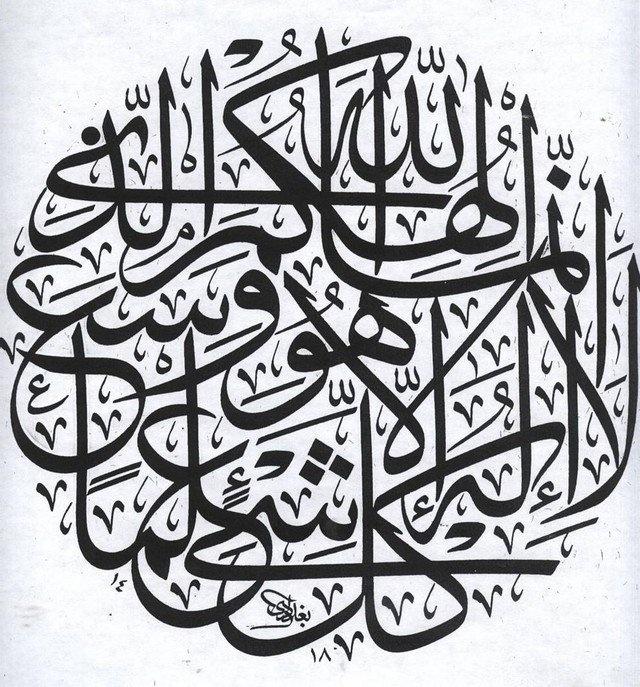 إنما إلهكم الذي لا إله إلا هو وسع كل شيء علما  #Arabic #Calligraphy