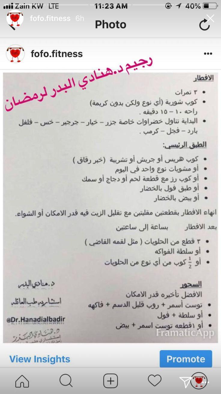 Pin By Princess Sahar On Diet Ways Ramadan Diet Diet Loss Health Facts Fitness