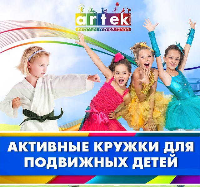 Дети любят много бегать, прыгать, играть: таким образом их организм развивается и укрепляется. Поэтому важно записать ребенка на активные занятия, где ребенок сможет выплеснуть лишнюю энергию и научиться чему-нибудь новому. В центре детского развития в Ришон ле-Ционе Artek ваш ребенок может записаться на каратэ Шинкиокушин, современные танцы, гимнастику, детский фитнес и многое другое. Первый пробный урок бесплатный (только по предварительной записи).