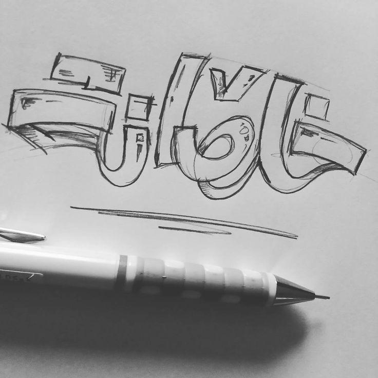 خلصانة.. بشياكة #sketch #pencil #beautiful #lettering #drawing #typography #typo #arabic #خط #خط_حر #تايبوجرافي #كاليجرافي #حروف #سكتش