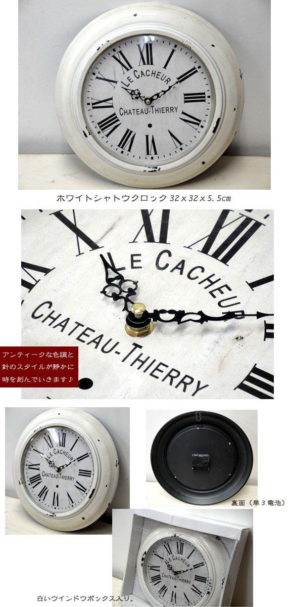 【楽天市場】【送料無料】レトロなアンティーク調掛時計・掛時計・ホワイトシャトークロック【楽ギフ_包装】:Penny Lane