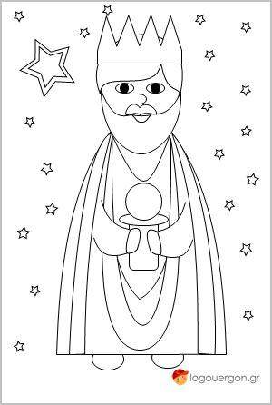 Χρωματίζοντας τον μάγο Βαλτάσαρ-Χρωματίζουμε Χριστουγεννιάτικες σελίδες ζωγραφικής και μαθαίνουμε παράλληλα για τους 3 μάγους που οδηγούμενοι από το λαμπρό αστέρι της Βηθλεέμ έφθασαν στη φάτνη που γεννήθηκε ο Χριστός για να τον προσκυνήσουν προσφέροντας τα δώρα τους.Το θέμα της χρωμοσελίδας είναι ο μάγος Βαλτάσαρ ο οποίος πρόσφερε στο Θείο Βρέφος σμύρνα