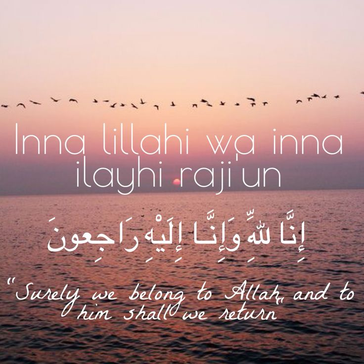Inna Lillahi Wa Inna Ilaihi Raji Un Surely We Belong To Allah And To Him Shall We Return Picture Condolence Messages Nature Photography