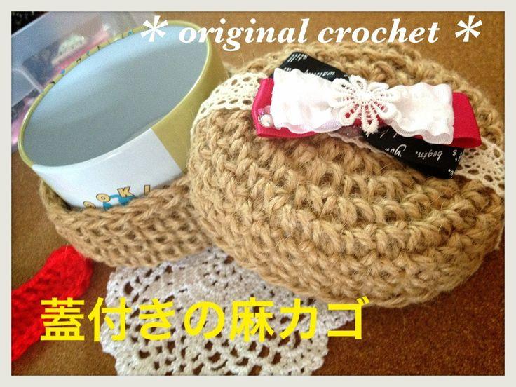 簡単☆蓋付き麻紐で編むミニカゴ☆手持ちの容器を小物入れに♪ crochet