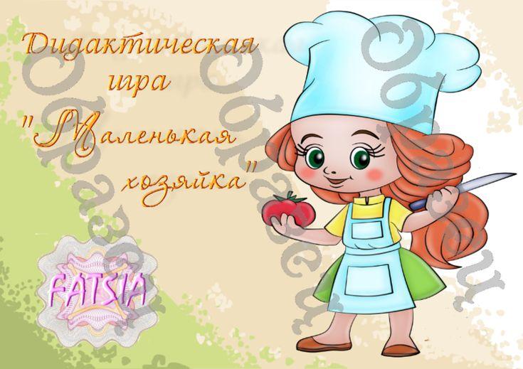 """Дидактическая игра """"Маленькая хозяйка"""" - Babyblog.ru"""