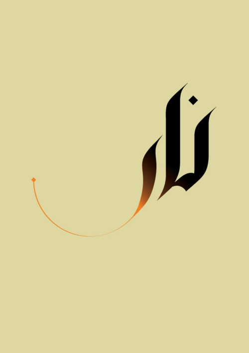 "نار - ""Fire"" in Arabic."