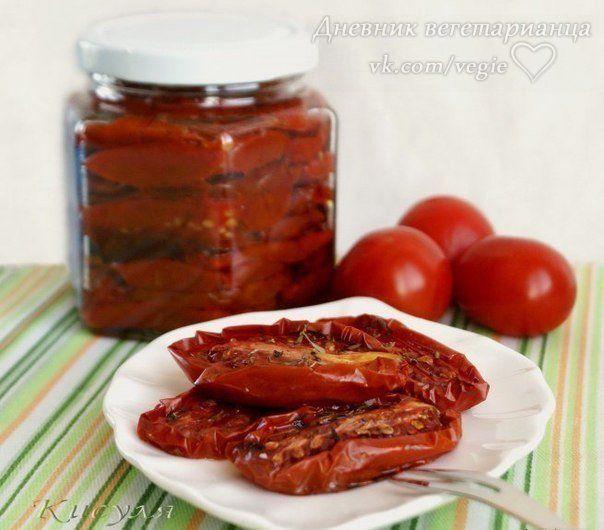 Безумно вкусные вяленые помидоры | Книга вегетарианца