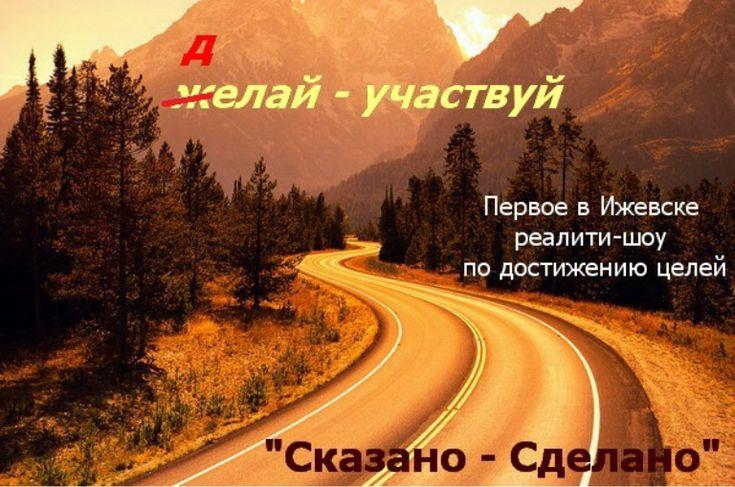 Сказано - сделано! by Андрей Донских via slideshare